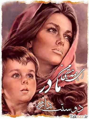 image متن های بی نظیر تبریک روز زن روز مادر