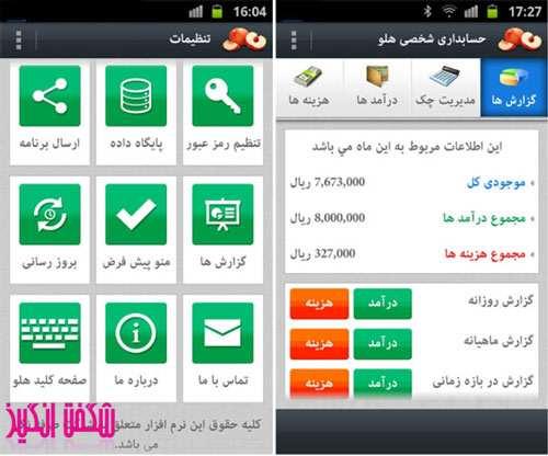 image محاسبه دخل و خرج روزانه با موبایل اندرویدی