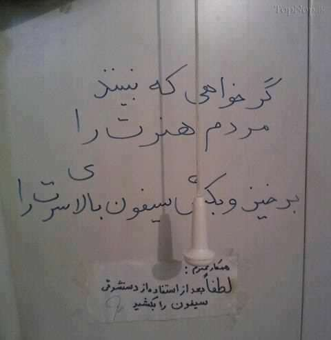 image یک شعر طنز و خواندنی بر دیوار توالت عمومی