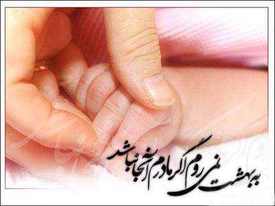 image متن زیبای تبریک روز مادر