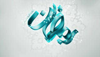 image دعاها و تاریخ رمضان سال