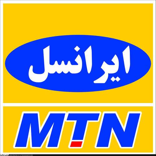 image, تعرفه های جدید پیامک و تماس ایرانسل مرداد۹۳