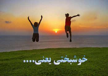 image جمله های زیبا برای آنچه احساس خوشبختی کنید
