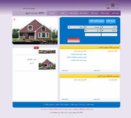 image چطور یک سایت برای بنگاه مشاور املاک بسازیم