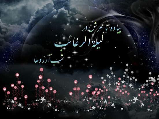 عکس, اطلاعات  خواندنی درباره شب آرزوها لیلة الرغائب