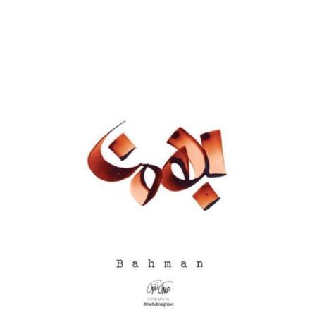 image اسم بهمن فونت نستعلیق رنگارنگ دستنویس