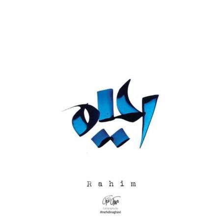 image, اسم رحیم فونت نستعلیق رنگارنگ دست نویس