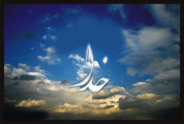 image زیباترین عکس های نوشته شده با نام خدا
