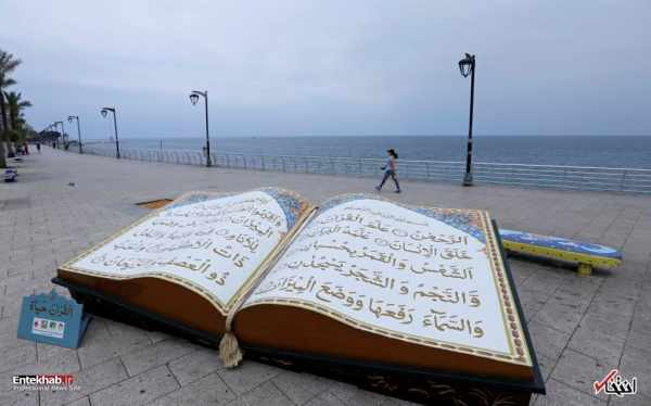 image عکسی از ماکت قرآن کریم در ساحل دریای مدیترانه بیروت