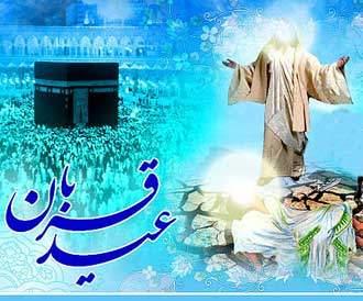 image مقاله ای کامل و مختصر درباره عید قربان