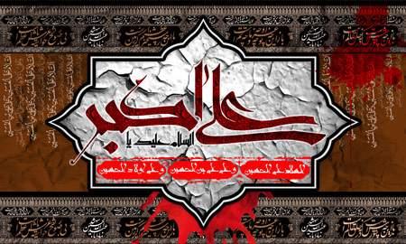 image, تصاویر غم انگیز مرتبط با شهادت حضرت علی اکبر (ع)