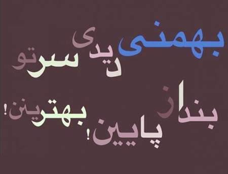 عکس, عکس های زیبا برای آدم های متولد ماه زیبای بهمن