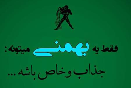 image عکس های زیبا برای آدم های متولد ماه زیبای بهمن