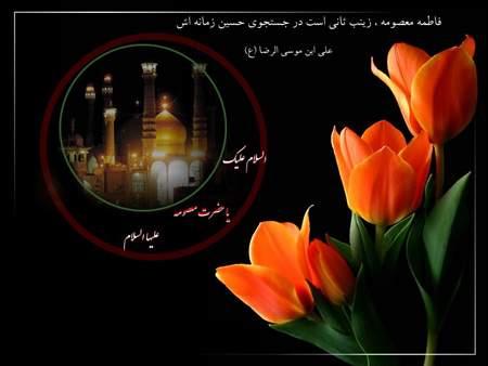 image تصاویر بسیار زیبا با مضمون تسلیت وفات حضرت معصومه علیه السلام