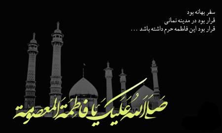 image, تصاویر بسیار زیبا با مضمون تسلیت وفات حضرت معصومه (ع)