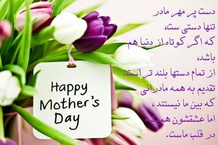 image زیباترین عکس های اینترنتی برای تبریک روز مادر