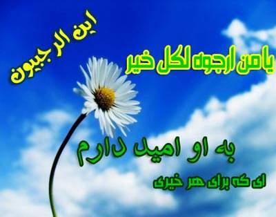image, آموزش یکی از نماز های خوب و مستحبی در ماه مبارک رجب