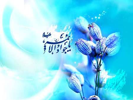 image زندگینامه زیبا و خواندنی امام جواد علیه السلام