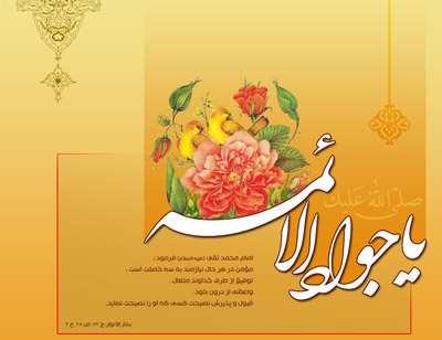 image, عکس ها و شعرهای زیبا به ماسبت ولادت امام جواد (ع)