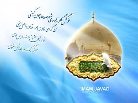image عکس ها و شعرهای زیبا به ماسبت ولادت امام جواد علیه السلام