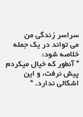 image خیلی غمگینم و از زندگی خسته چه کنم