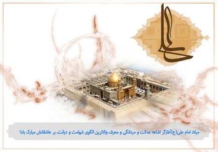 image, تصاویر بسیار زیبا به مناسبت ولادت امام علی (ع)