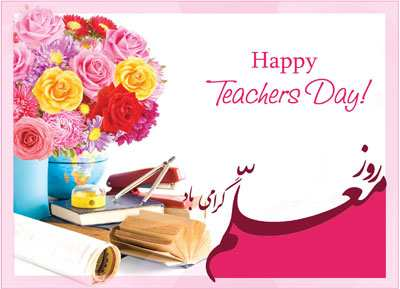 image متن های زیبا برای تبریک روز معلم در تلگرام و پیامک