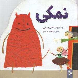 image داستان زیبای نمکی هفت درو بستی به صورت کامل