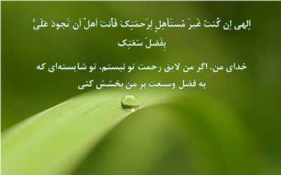 image, دعای زیبای مناجات شعبانیه همراه با ترجمه فارسی کامل