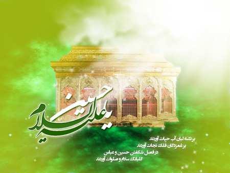 image تصاویر زیبا به مناسبت ولادت امام حسین علیه السلام