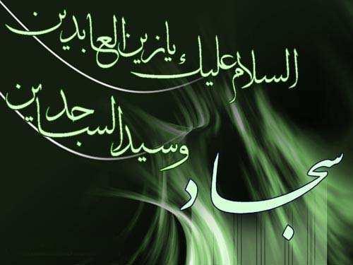 image, زندگی نامه زیبای امام سجاد (ع)