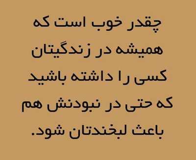 image, زیباترین جملات برای آن که در زندگی دیگر ناامید نباشید