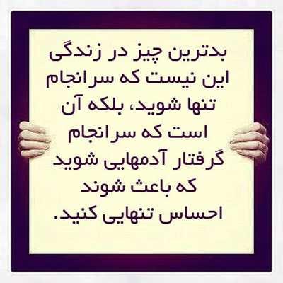 image زیباترین جملات برای آنچه در زندگی دیگر ناامید نباشید