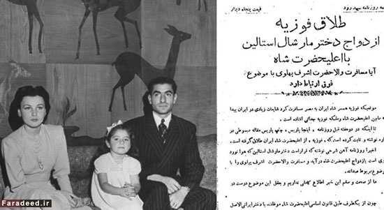 image نامه ها عکس ها و ماجرای طلاق فوزیه از محمدرضا پهلوی
