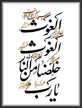image, دعای جوشن کبیر کامل با متن عربی و ترجمه فارسی خوانا