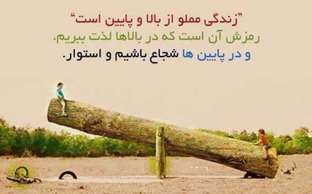 image, عکس نوشته های زیبا برای داشتن زندگی ای شادتر