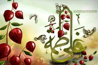 image متن های جدید زیبا برای تبریک مناسبت ازدواج حضرت علی و فاطمهعلیه السلام