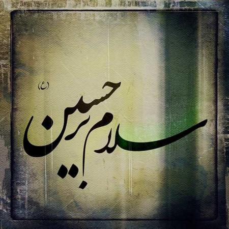 image, متن عربی زیارت عاشورا با ترجمه فارسی خط به خط