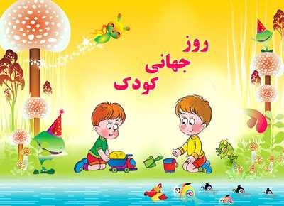 image, متن یک شعر زیبا به مناسب روز جهانی کودک