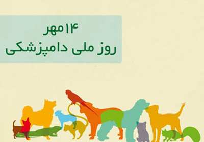 image, متن های زیبا به مناسبت روز جهانی دامپزشکی