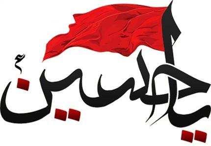 image, دانلود زیباترین و معروف ترین نوحه و مداحی های ماه محرم