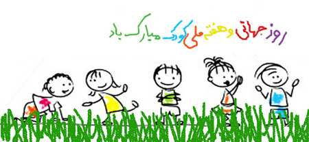 image تصاویر بسیار زیبا برای تبریک روز جهانی کودک