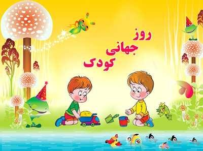 image, متن های زیبای پیامکی و تلگرامی تبریک روز جهانی کودک