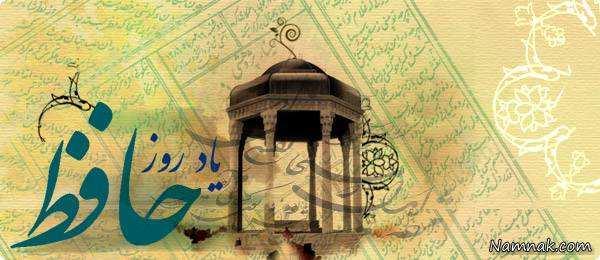 image متن های زیبای پیامکی و تلگرامی برای روز حافظ شاعر بزرگ ایرانی
