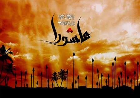 image پوسترهای زیبای طراحی شده برای محرم و عاشورا