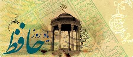 image, پوسترهای زیبای طراحی شده برای روز بزرگداشت حافظ شیرازی