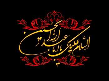image, مقاله کوتاه و انشا درباره ماه محرم و روز عاشورا