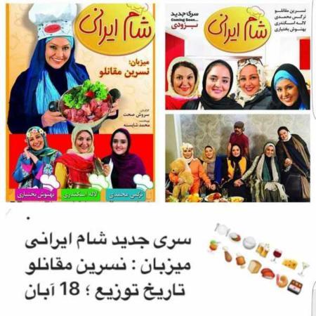 image سری جدید شام ایرانی با حضور هنرپیشه های معروف خانم