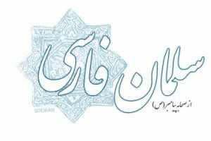 image داستان خواندنی سلمان فارسی که بود و چطور مسلمان شد