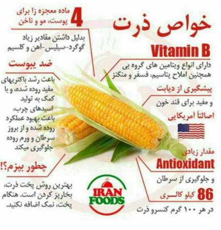 image خوردن ذرت برای سلامتی بدن چه خواصی دارد